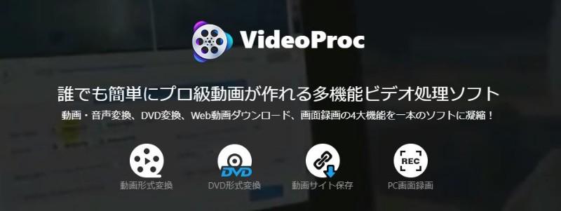 『VideoProc』はどんな人にお勧め?
