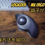 「MX ERGO」の掃除方法