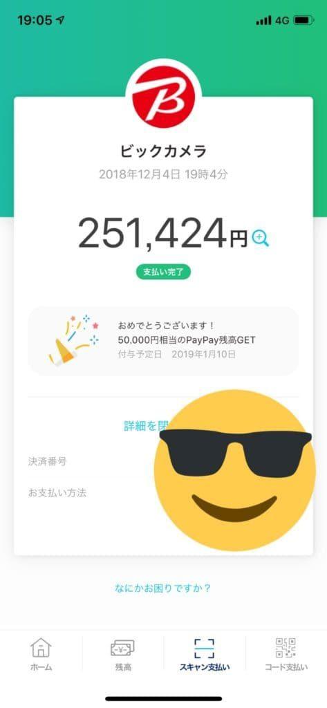 50,000円分キャッシュバック