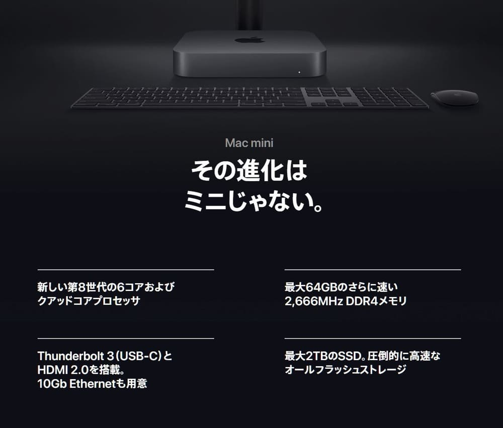 なぜMac miniなのか