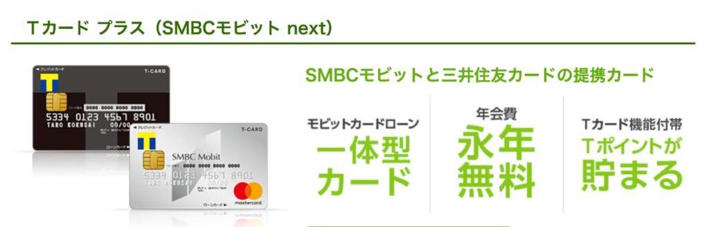 「Tカード プラス(SMBCモビットnext)」の機能解説