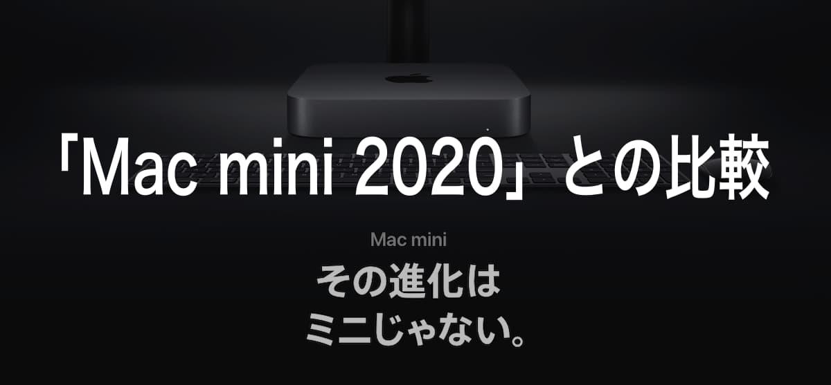 【比較】「Mac mini 2018」と「Mac mini 2020」の違いは、価格とストレージのみ?