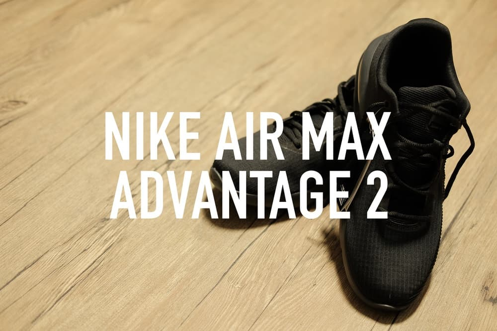 【レビュー】「NIKE AIR MAX ADVANTAGE 2」