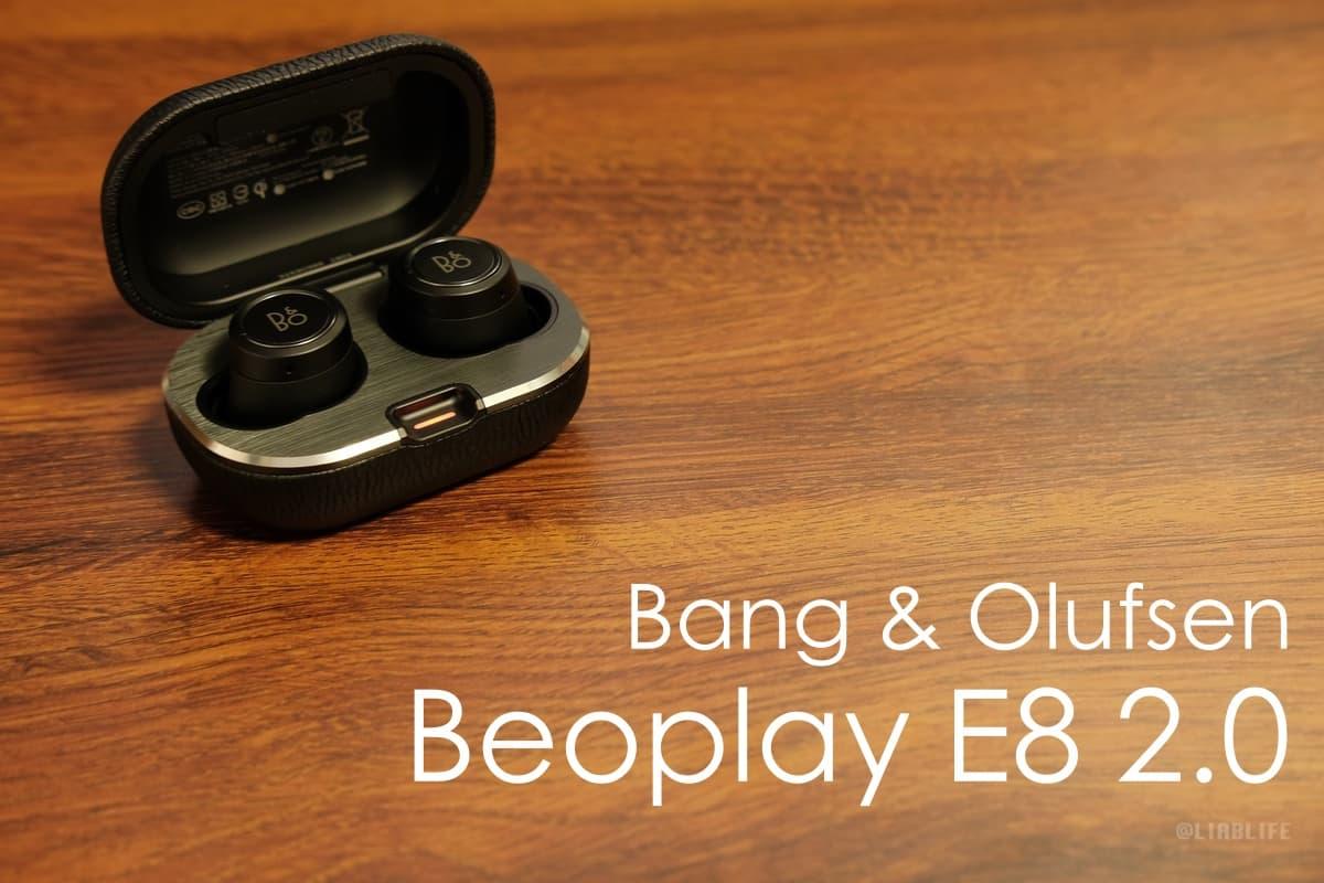 【レビュー】Bang & Olufsen 完全ワイヤレスイヤホン「Beoplay E8 2.0」が進化