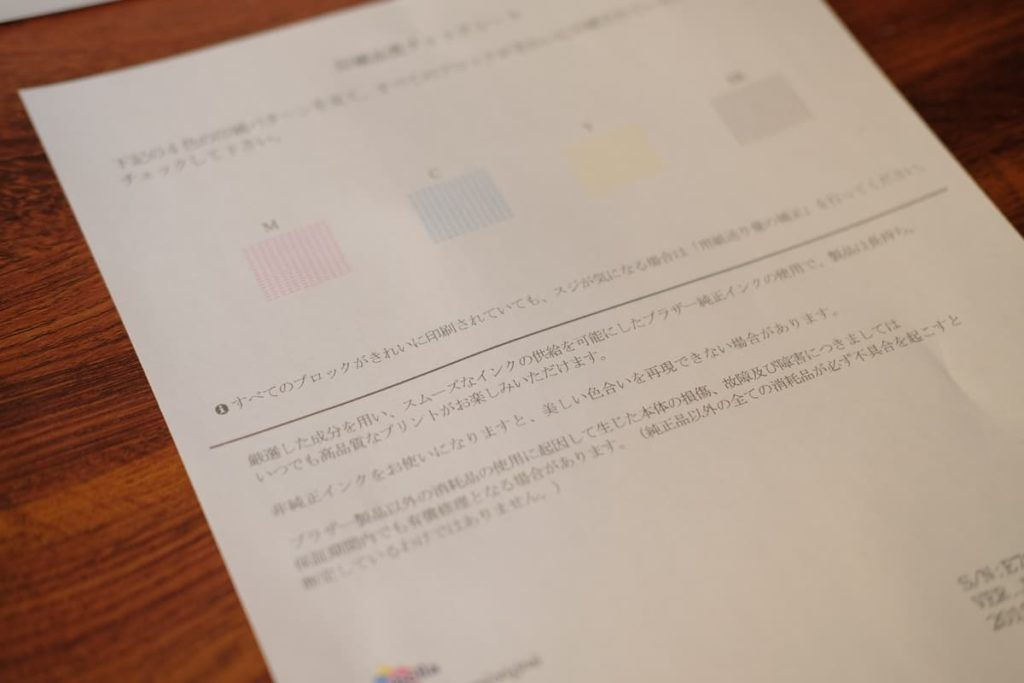 自動的に印刷チェックが始まり