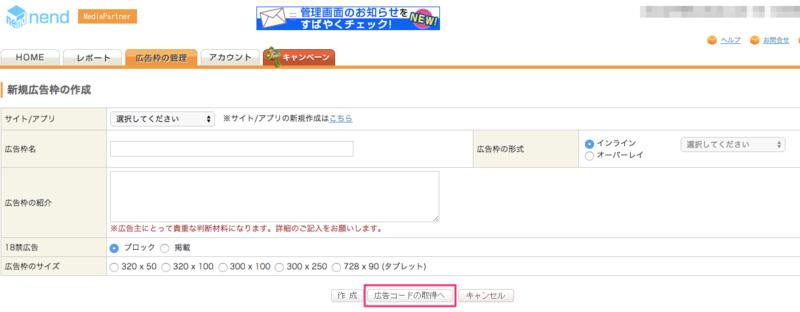 「広告コードの取得」からコードを取得し自分のサイトの貼り付けます。