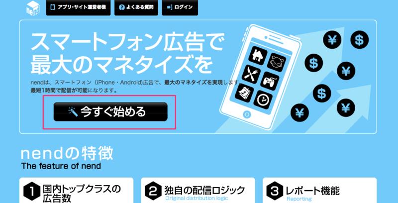 スマートフォンアドネットワーク【nend】導入方法