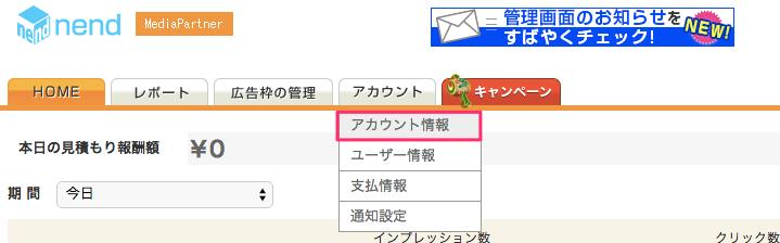 管理画面にログインし、まず「アカウント情報」を記入