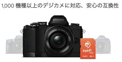 Eyefi Mobi (アイファイ モビ)