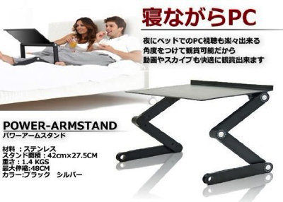 POWER ARMSTAND E-T6BK