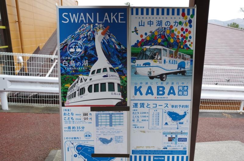 山中湖のカババス