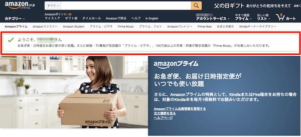 Amazonプライム登録完了