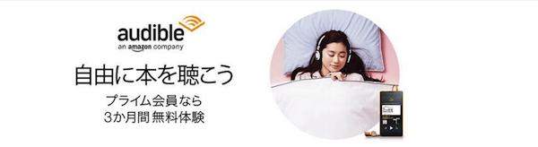Audible(オーディブル)・オーディオブック Amazonプライム