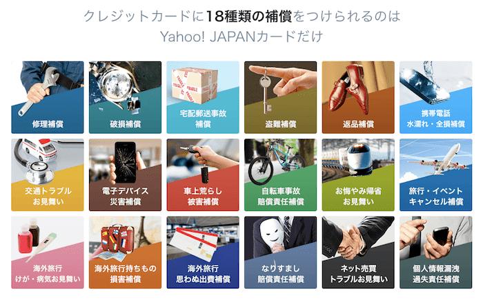 Yahoo! JAPANカード プラチナ補償とは・