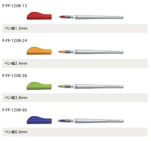 ペン先の幅が違う4種類