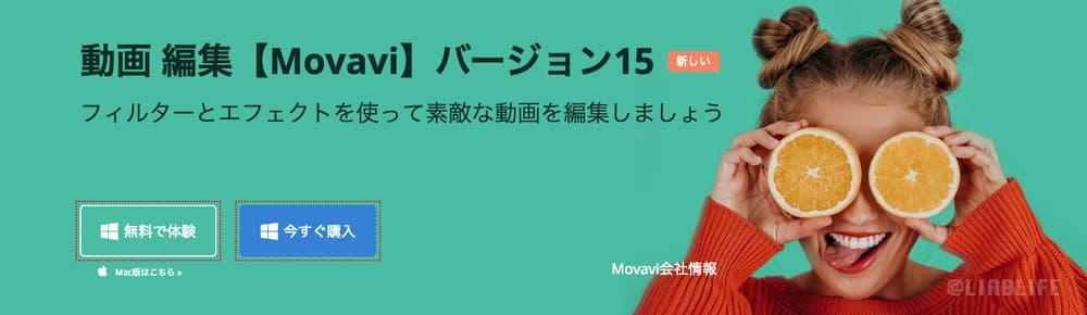 動画編集ソフト「Movavi Video Editor」の紹介
