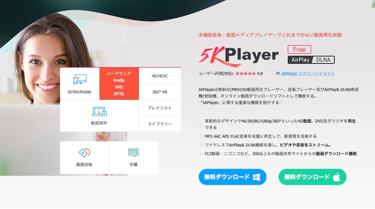 「5KPlayer」の機能を解説