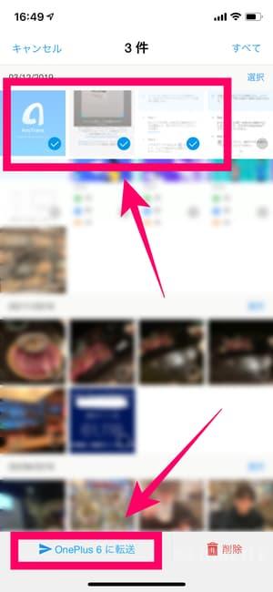写真にチェックを入れて、下部にある転送をクリック