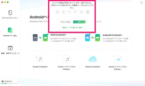 ご自身のアップル製品に表示される「認証コード」を挿入します。