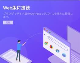 Web版に接続