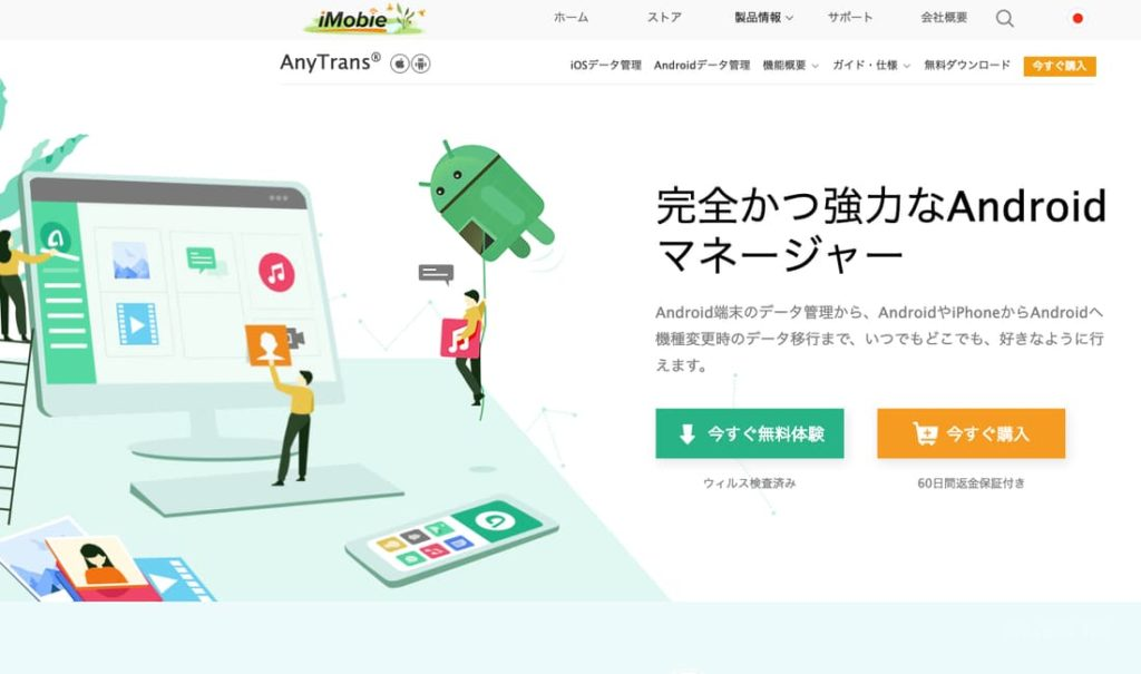 「AnyTrans for Android」まとめ