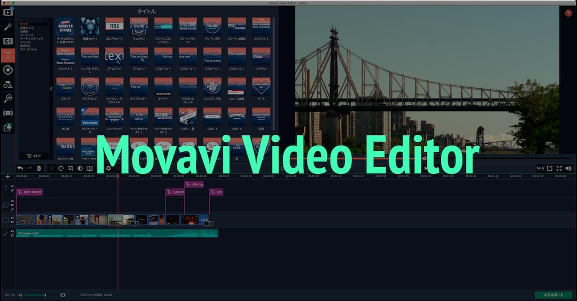 Movavi Video Editor - 解説