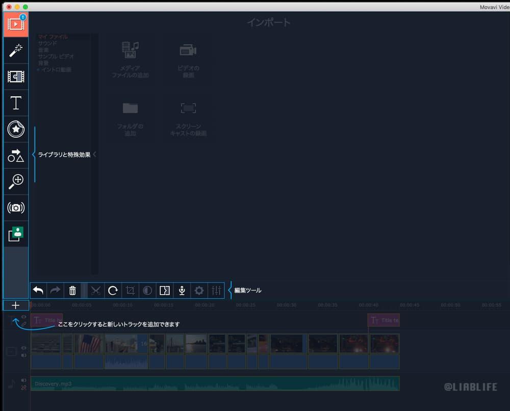 映像効果はサイドバーから、ワンクリックアクセス