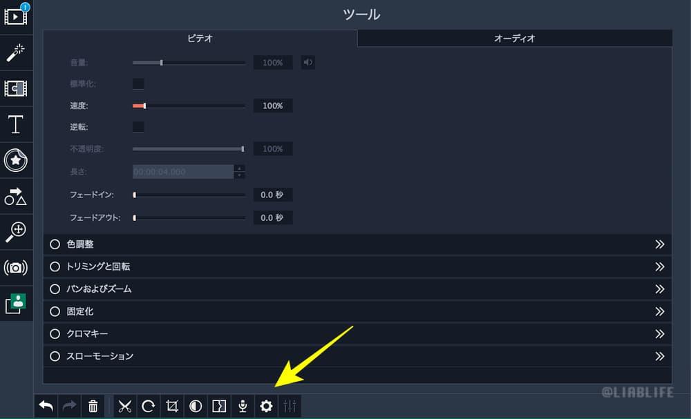 映像の微調整もワンクリックでアクセス