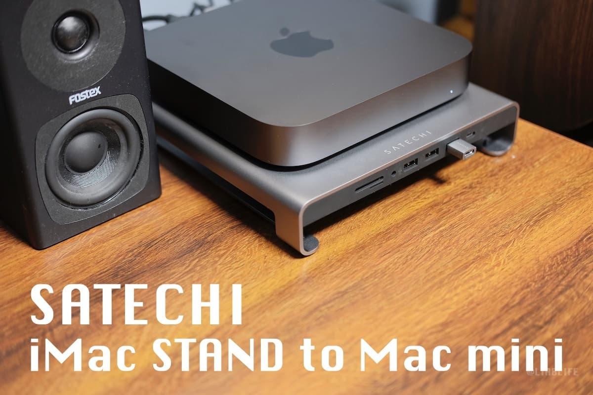 SATECHI 「iMac TYPE-C アルミニウムスタンド」レビュー