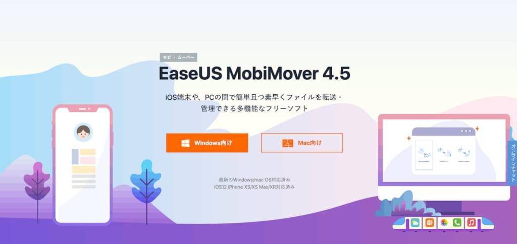 「EaseUS MobiMover 4.5」の特徴