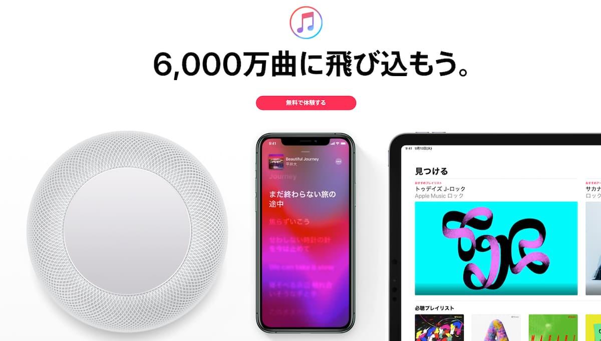 Apple Music 解説 無料お試しあり