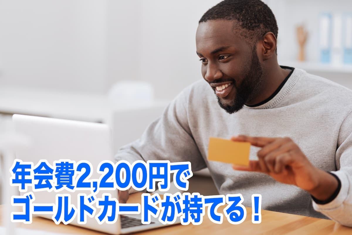 年会費が格安の「2,200円(税込み)」