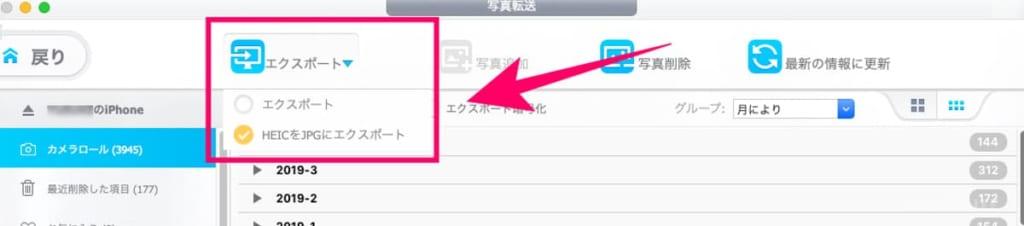 拡張子を「HEIC → JPG」に変換可能