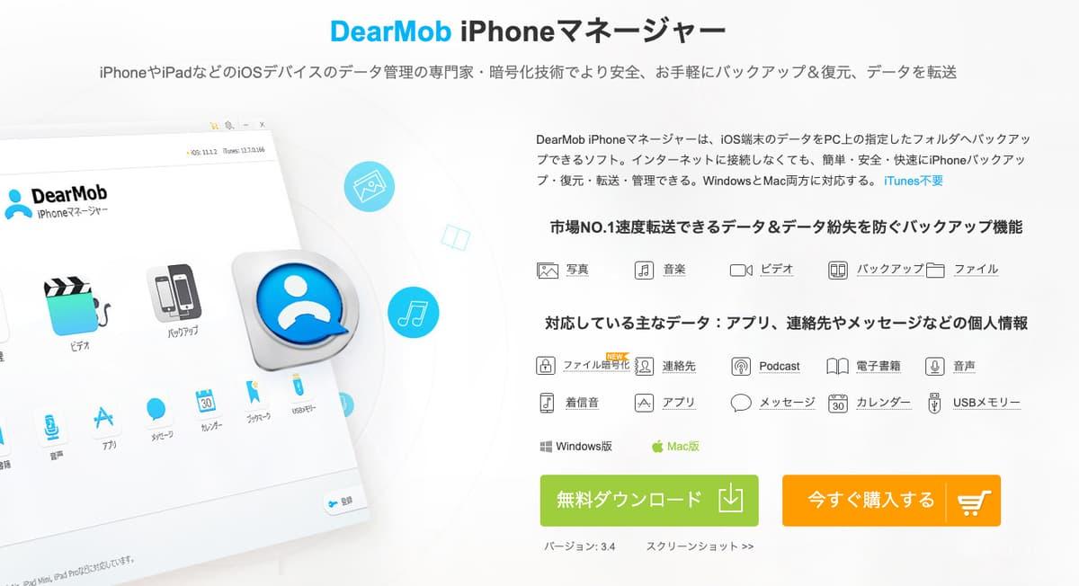 【絶賛使用中】「DearMob iPhoneマネージャー」