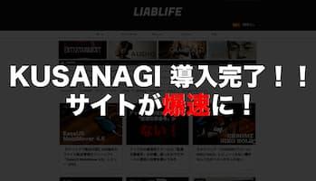 「KUSANAGI」を導入したら、サイト表示スピードが爆速になりました