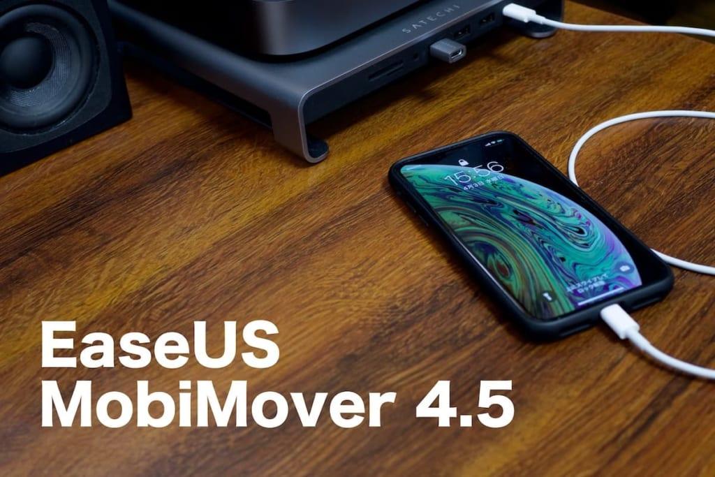 iOS端末のファイル転送管理のフリーソフト「EaseUS MobiMover 4.5」レビュー