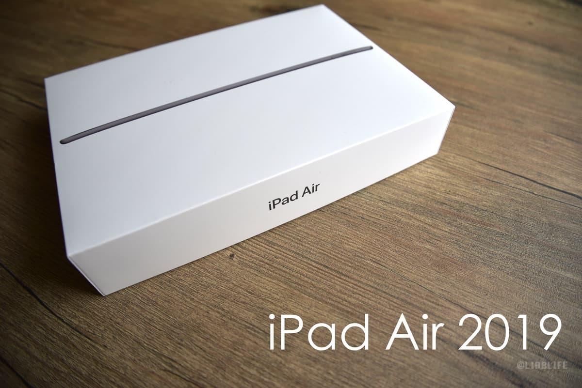【レビュー】iPad Air 3(2019)買ったけど、いいとこも悪いとこもあるな