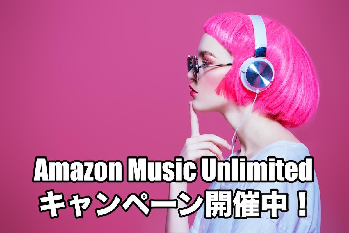 Amazonの聴き放題サービス『Music Unlimited』が2か月無料キャンペーン開催中!!