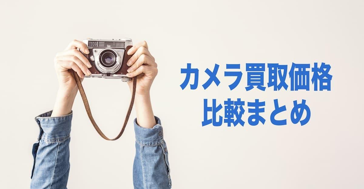 カメラ買取り価格比較 まとめ