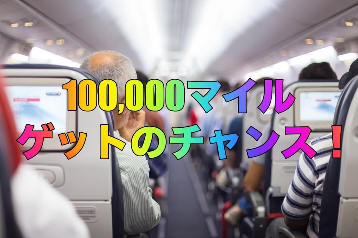 【10万マイルゲット!】ネットに出てないクレジットカード特別入会キャンペーン
