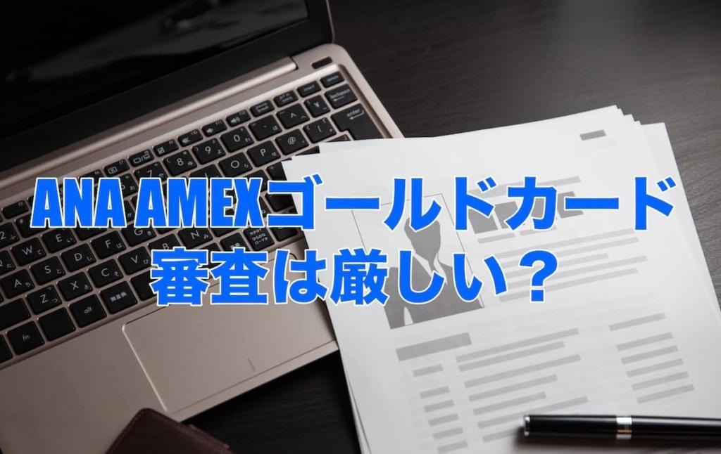 ANA AMEXゴールドカードの審査について