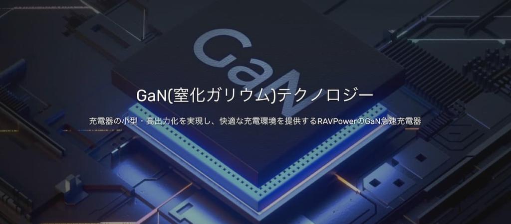 GaN テクノロジーについて _ 窒化ガリウム