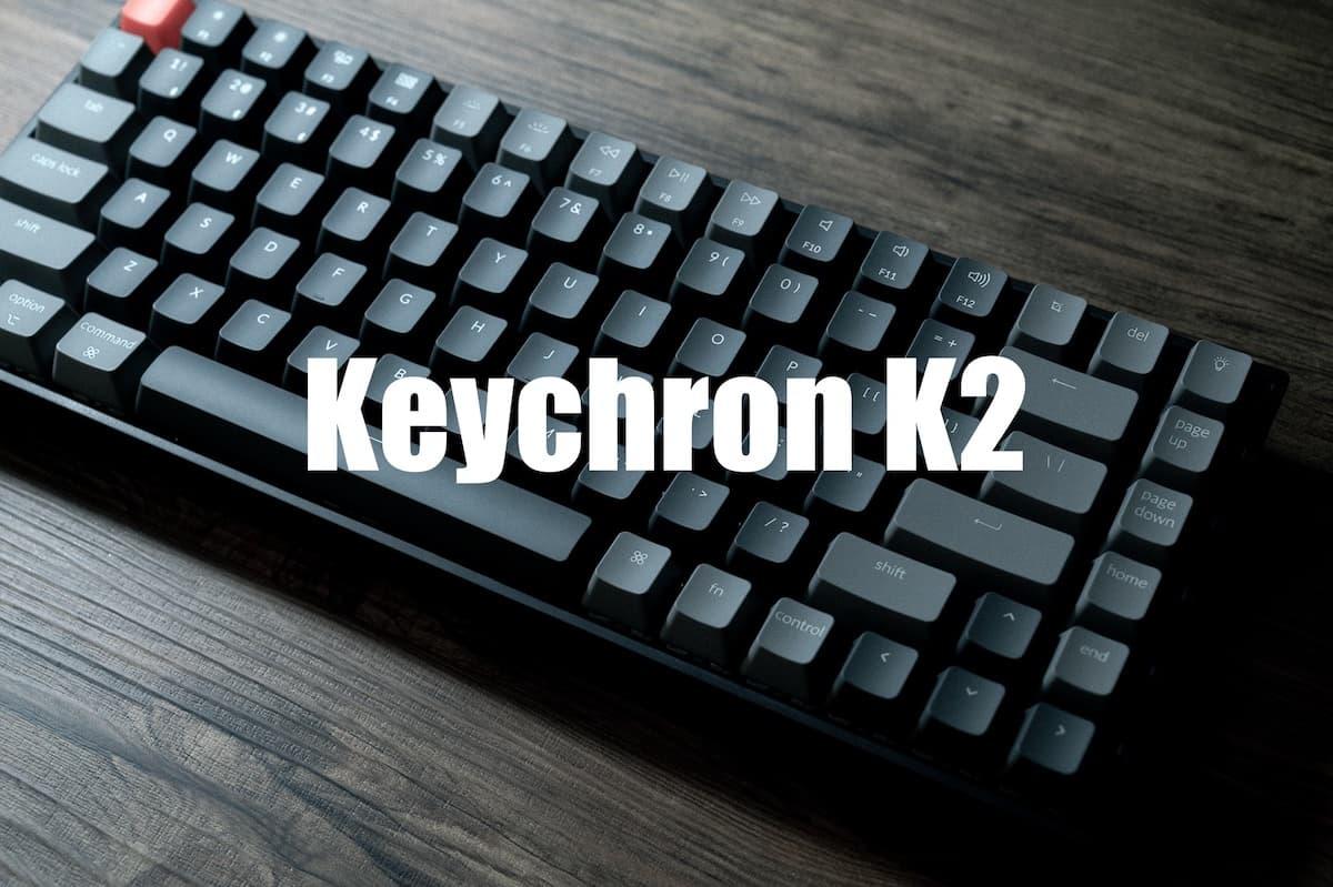 【 レビュー】メカニカルキーボード「Keychron K2」Mac・Windows・ワイヤレス・有線すべてが切替可能!【HHKBとの比較あり】