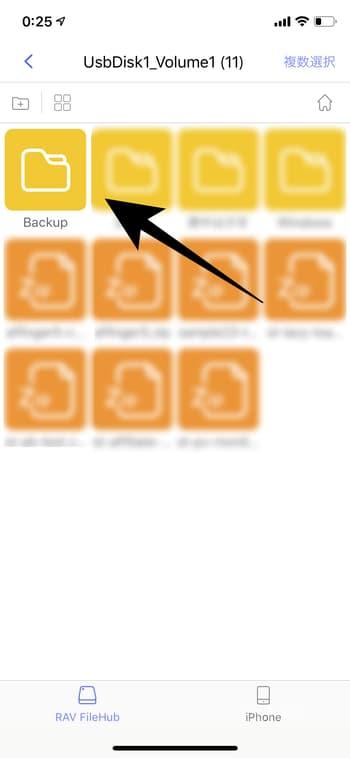 バックアップが完了すると「Backup」というフォルダが出来ています