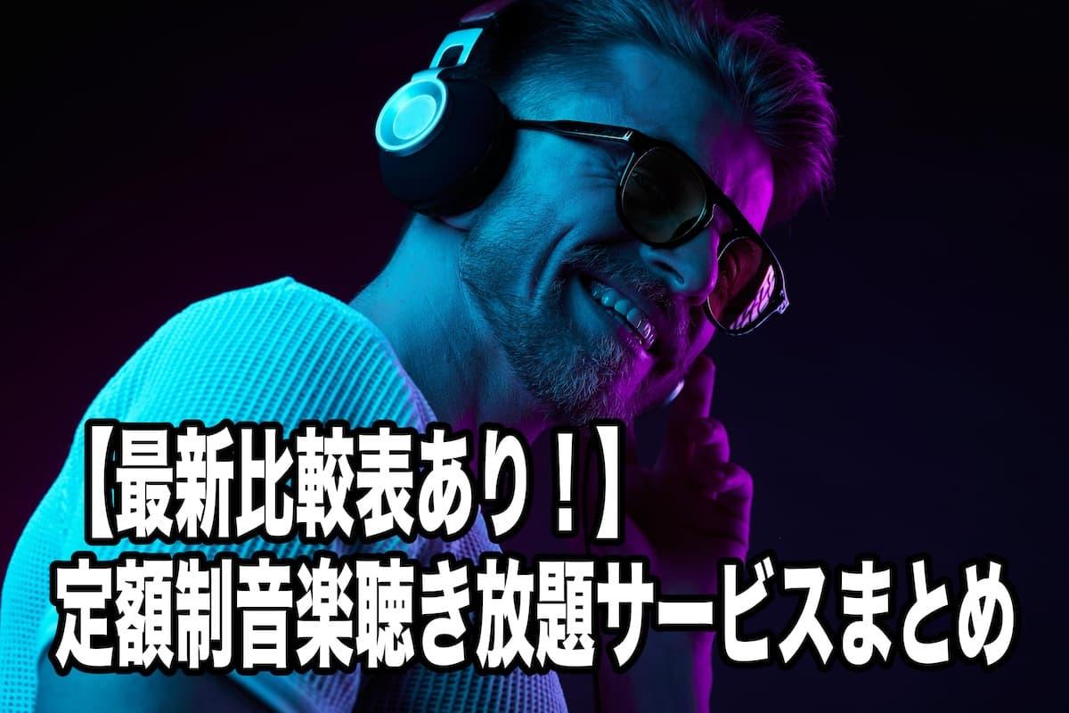 【2019年版】定額制音楽聴き放題サービス比較まとめ