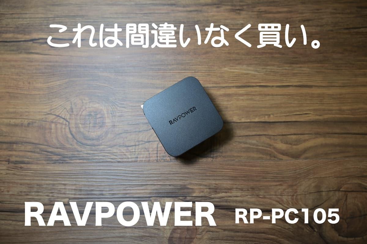 【レビュー】RAVPower 61W急速充電器「RP-PC105