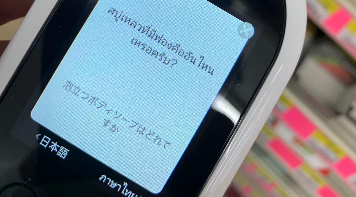 タイ語に設定して早速通訳してみたところ...