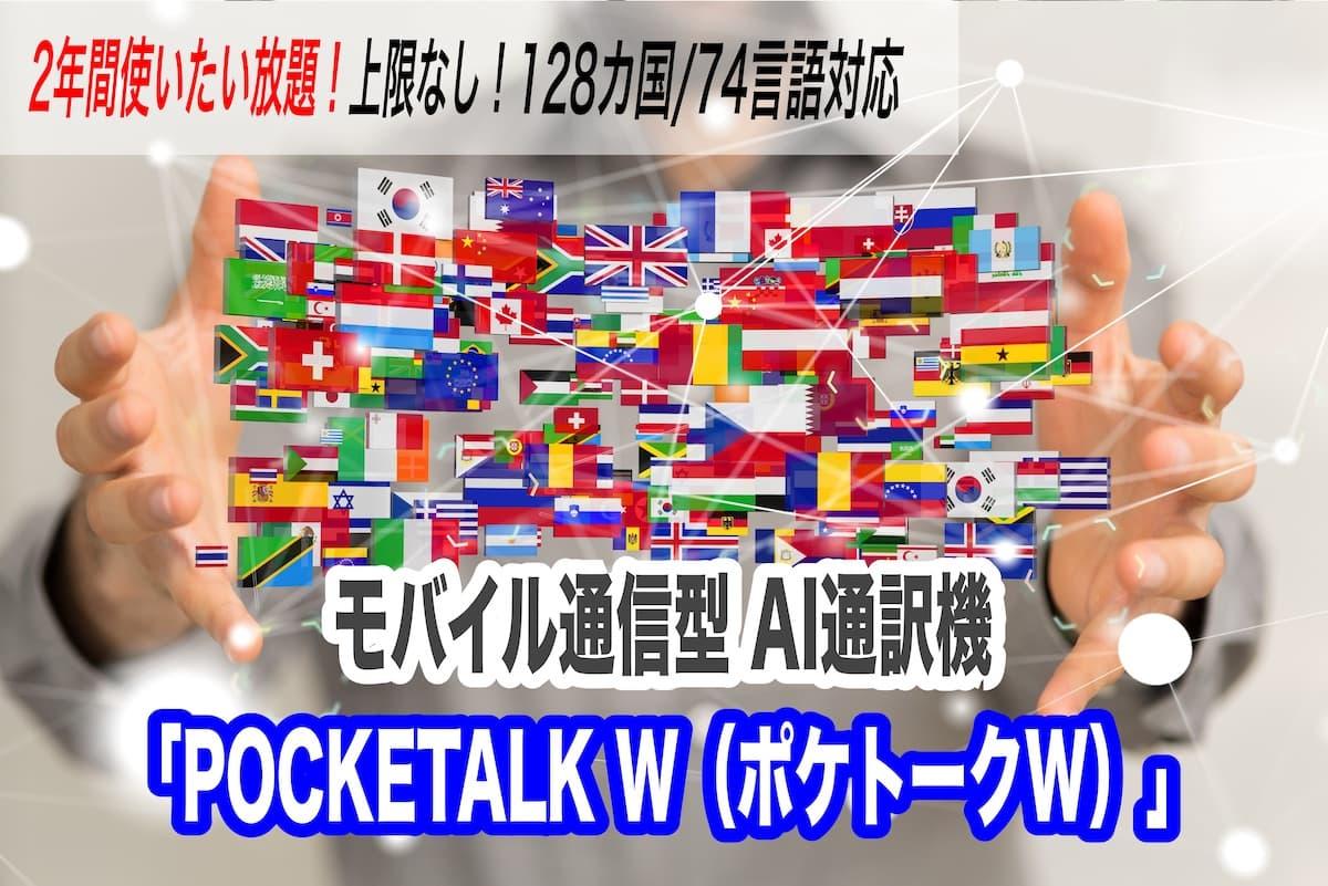 【レビュー】モバイル通信AI通訳機「ポケトークW」を海外旅行で試してきた