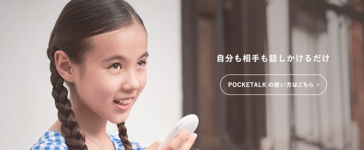 夢のAI通訳機「POCKETALK W(ポケトークW)」 レビュー