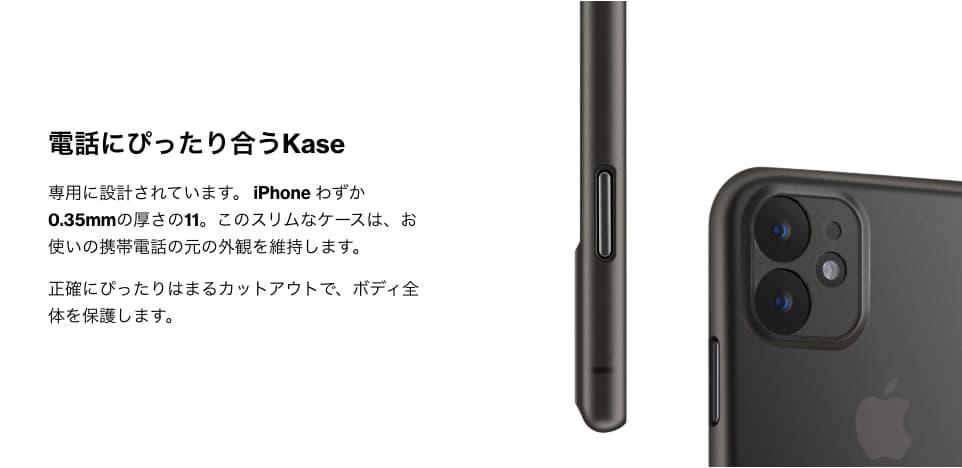 すでにiPhone11用が発売されてるw